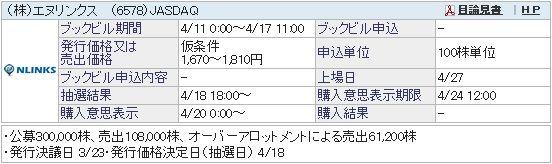 IPO-24-6578-仮 エヌリンクス