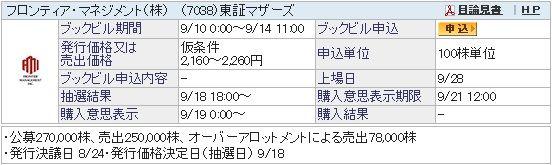 IPO-65-7038-仮 フロンティア・マネジメント