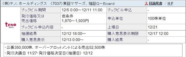 IPO-96-7037-仮 テノ.ホールディングス
