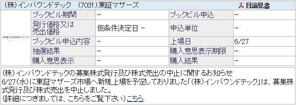 IPO-33-7031-仮2 インバウンドテック