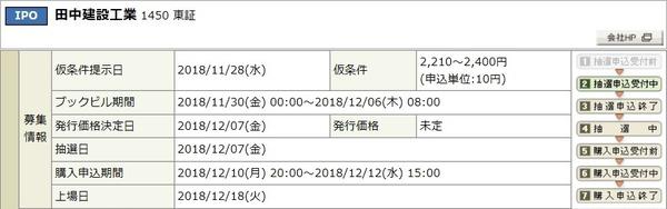 IPO-85-1450-仮 田中建設工業3