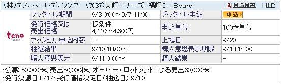 IPO-57-7037-仮 テノ.ホールディングス