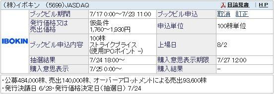 IPO-49-5699-仮 イボキン