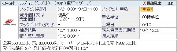 IPO-67-7041-仮 CRGホールディングス