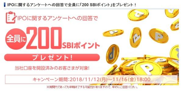 SBIポイントプレゼントの案内が2つ☆