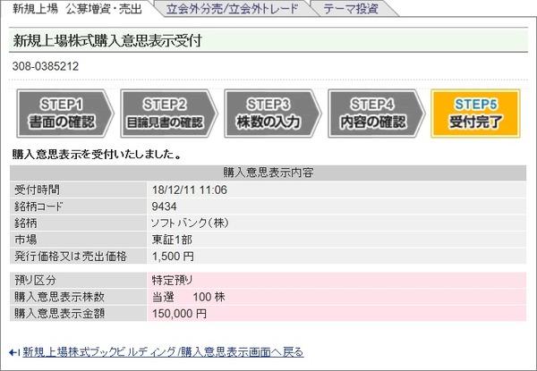 IPO-83-9434-仮 ソフトバンク3