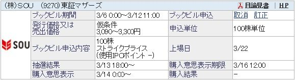 【IPO】SOU[9270]&ファイバーゲート[9450]抽選結果/落選続き!モチベーション維持が今後の課題?