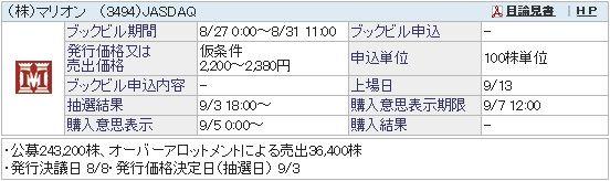 IPO-54-3494-仮 マリオン