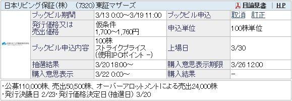 IPO-16-7320-仮 日本リビング保証