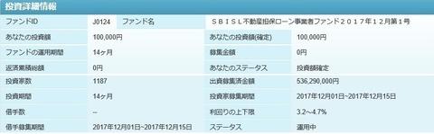 SBISL-2-1+2