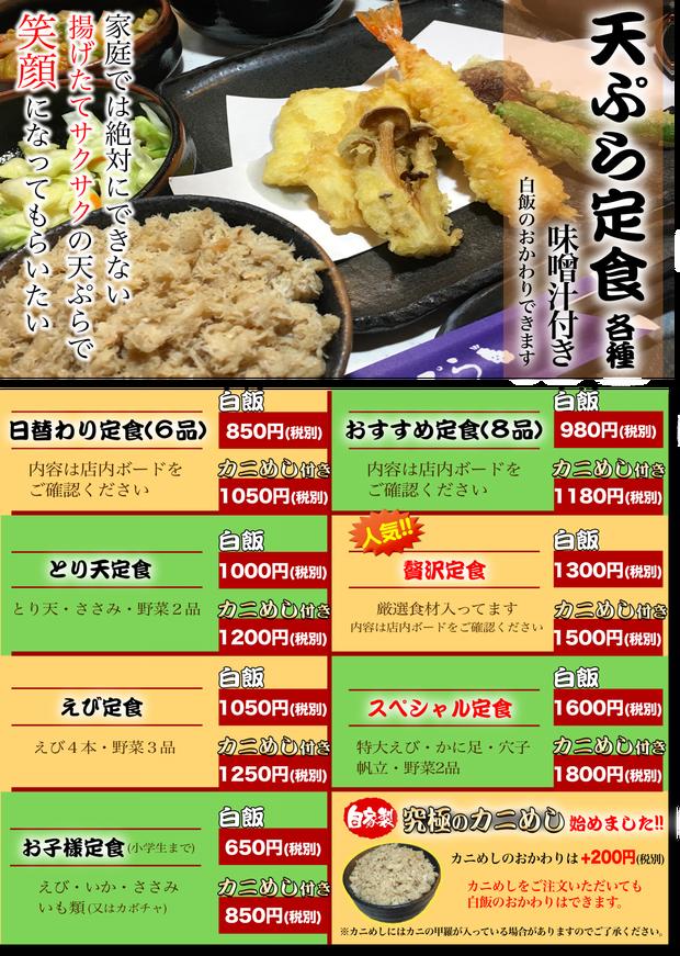 天ぷら倶楽部メニュー