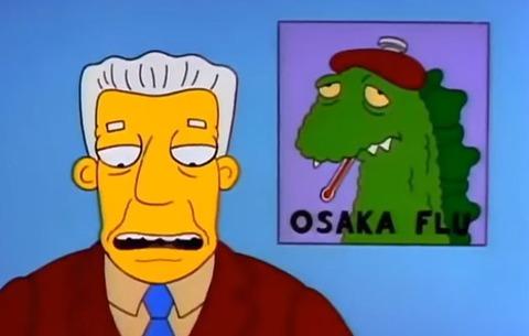 Osaka FEB022020 01
