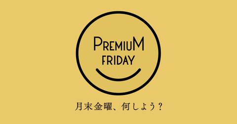 Premium OCT272019 01