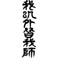 t-time_t-kanji-wa-wareigaimina-tate-ten