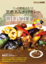 黒酢カレー