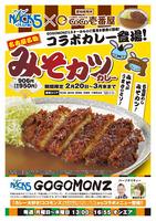 味噌カツPOP(B)