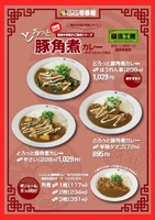角煮2jpg