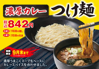 noukou_curry_tsukemen