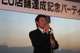 和田さんスピーチ