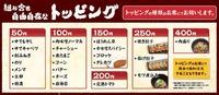 秋葉原店券売機トッピングPOP(軽)JPEG