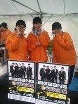BIGBANG03