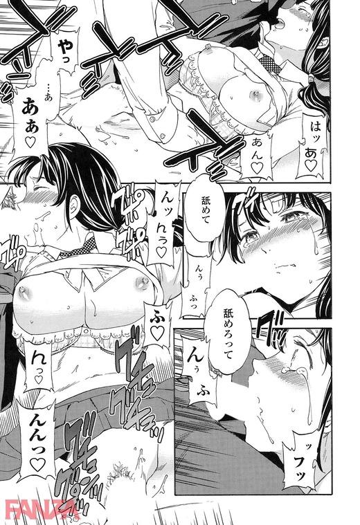 【エロ漫画】学校で不良たちに性奴隷にされてしまう女子・・・・