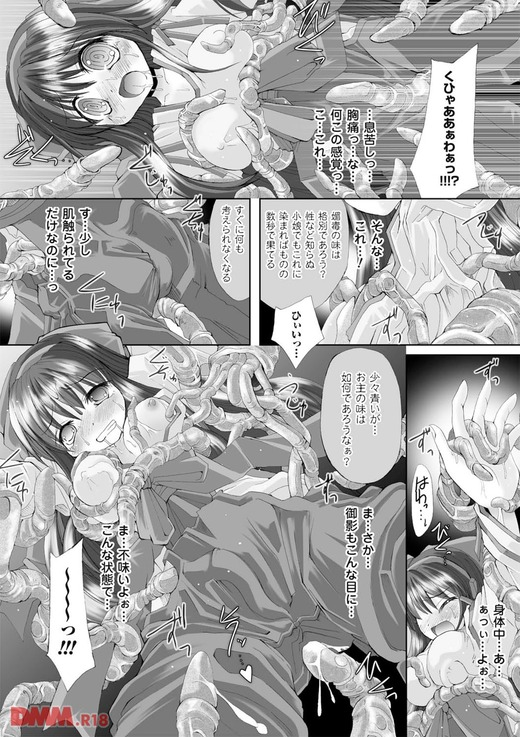【エロ漫画】穢れを知らない巫女が触手堕ちするエロ漫画ください!!!
