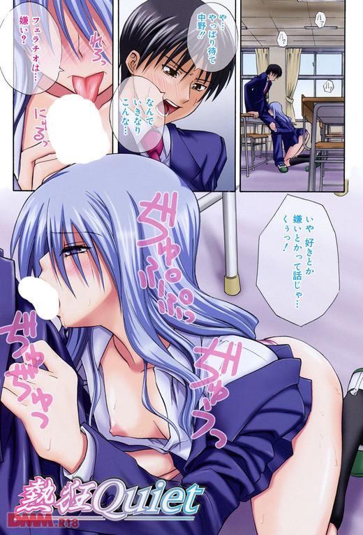 【エロ漫画】無口だと思った女子が実はめちゃくちゃ淫乱だった結果wwww