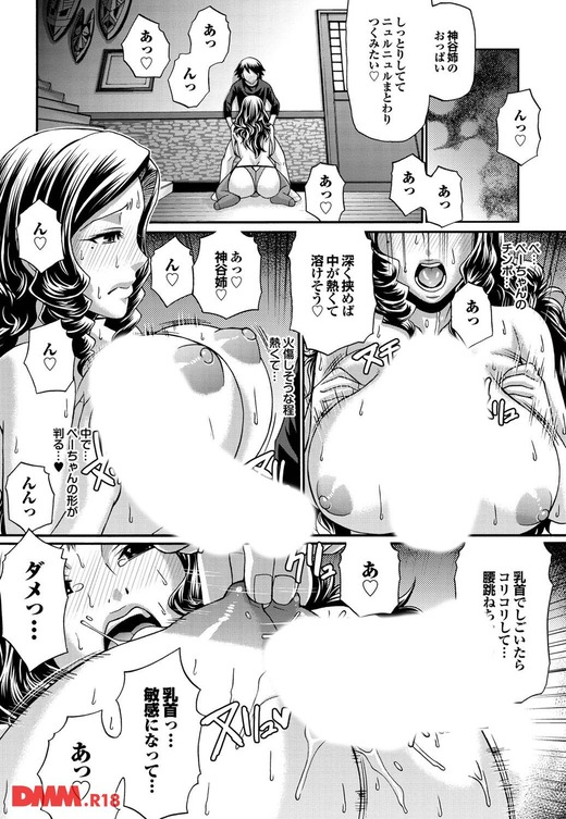 【エロ漫画】ショタが入試合格祝いにお母さんとセックスするエロ漫画 ←!?