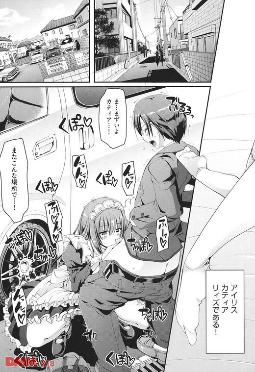【エロ漫画】「搾精完了です♡」ショタお坊ちゃまがメイドたちに公衆の面前で搾精されまくるwww