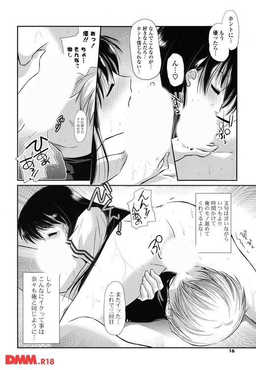 【エロ漫画】ツンデレ女と濃厚セックスしたい奴集まれwwwwww