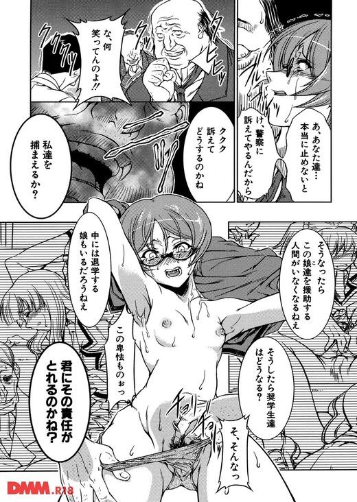 【エロ漫画】「だ、射精さないでっ!!」女子高生がおっさんだらけのバスに乗ってしまった結果・・・