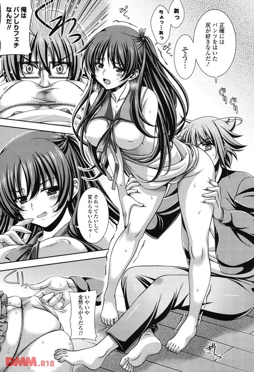 【エロ漫画】とんでもない性癖を持った彼氏に付き合わされた結果www