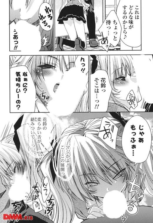 【エロ漫画】付き合ってまだキスしたこともない彼女にいきなりフェラチオされる彼氏wwww