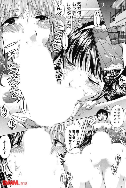 【エロ漫画】「気がついたらもう夢中でしゃぶっていた」好きな男子のチンポを勇気を持ってしゃぶった結果www
