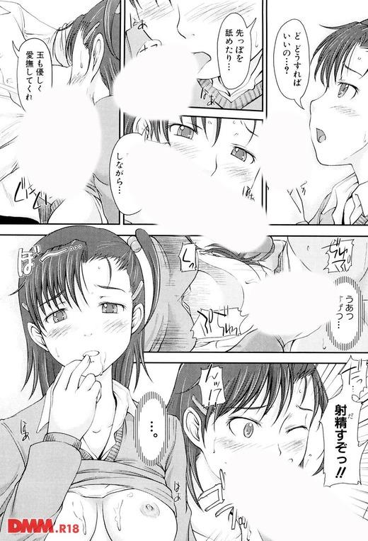 【エロ漫画】 レールガンの御坂美琴似の女の子が学校の屋上でセックスするエロ漫画ください!