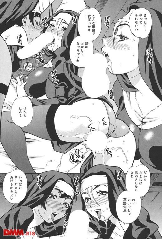 【エロ漫画】山奥のお嬢様学園の担任になったらハーレム生活が始まった件www