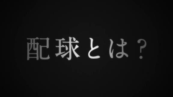 中日戦で『配球王サバイバルナイター』の放送が決定!!!