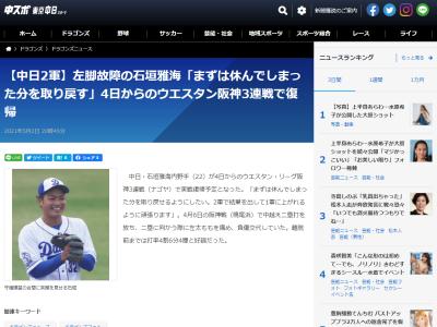 中日・石垣雅海、ついに実戦復帰へ!!!「2軍で結果を出して1軍に上がれるように頑張ります」