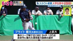 上武大・ブライト健太「タイトルであったりをしっかり狙えるような選手になりたいです」 愛知大・安田悠馬「50本は打ちたいですね」
