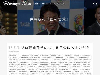 井端弘和ホームページ