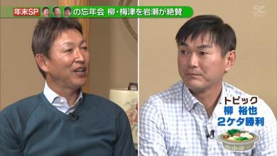 レジェンド・岩瀬仁紀さん&立浪和義さんが中日・柳裕也投手の大躍進を分析!