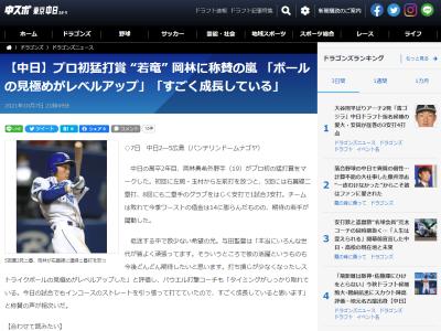 中日・与田監督「彼の活躍というものも今後どんどん期待したいと思います」 パウエル打撃コーチ「凄く成長していると思います」 岡林勇希に称賛の嵐!