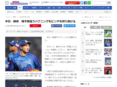 中日・藤嶋健人投手、帽子を間違える「完全に勘違いでした。気持ち入りすぎて帽子を替えるのを忘れてました」 阿部、周平らは思わずニヤニヤ【動画】