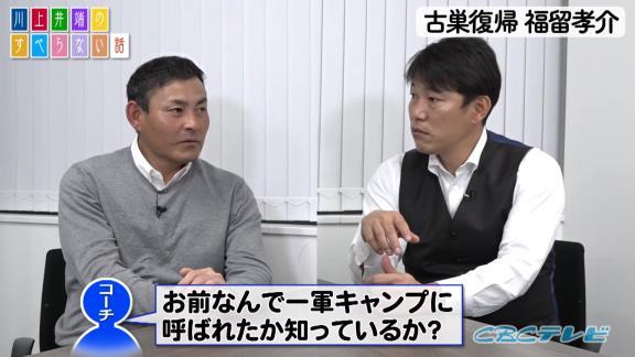 若手時代の井端弘和さん、『中日・福留孝介選手がノックで疲れないための要員』として1軍キャンプに呼ばれていた【動画】