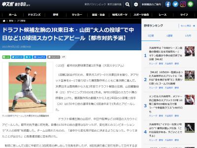 JR東日本・山田龍聖、中日や阪神など10球団スカウトの前でアピール!「途中から変化球が低めに決まるようになった。やってきたことが出せた」