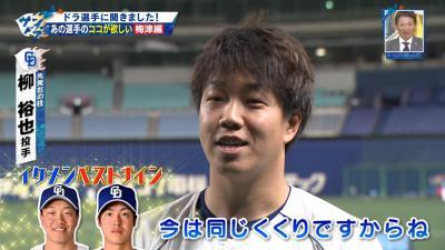 中日・柳裕也投手「梅津のデカイ顔と短い手足は欲しくないですね」