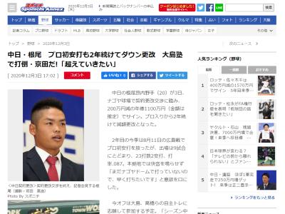 中日・根尾昂、200万円減の年俸1100万円でサイン…「京田さんは自分よりレベル高いところにいる。そこを目指してそこを超えていきたい」