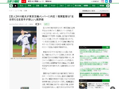 東京オリンピック侍ジャパンの投手予想メンバー 中日からは大野雄大投手が選出へ?