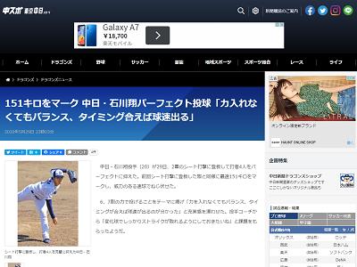 中日・石川翔、最速151km/hで打者4人パーフェクト投球!「力を入れなくてもバランス、タイミングが合えば球速が出るのが分かった」